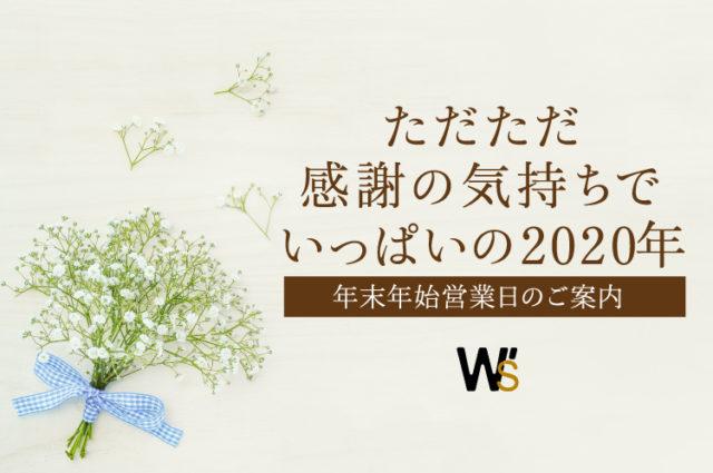 【年末年始営業日のご案内】2021年も美容室ロアールをよろしくお願いします