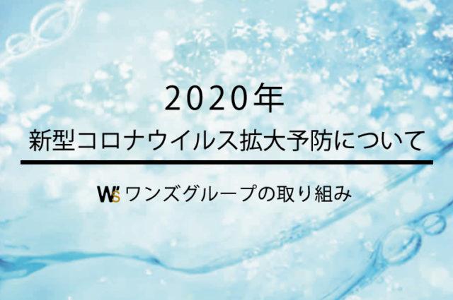 【新型コロナウイルス感染症 拡大防止強化中!】名古屋・一宮市・大垣市の美容室ロアールの取り組み