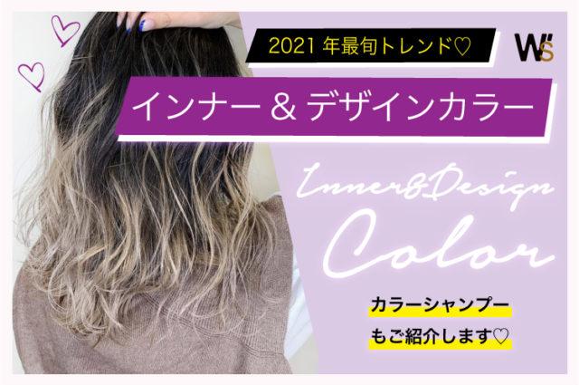 【2021最旬!】インナー&デザインカラーは[美容室ロアール]で挑戦!カラーケアシャンプーもご紹介♡