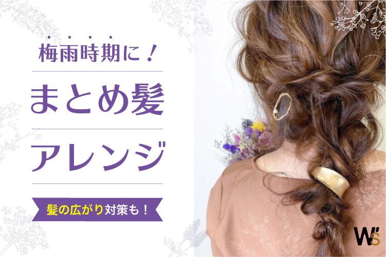 【梅雨時期のまとめ髪!】ボサボサヘアを[美容室ロアール]流アレンジ!髪の広がり抑えるドライヤー・シャンプー も紹介♡